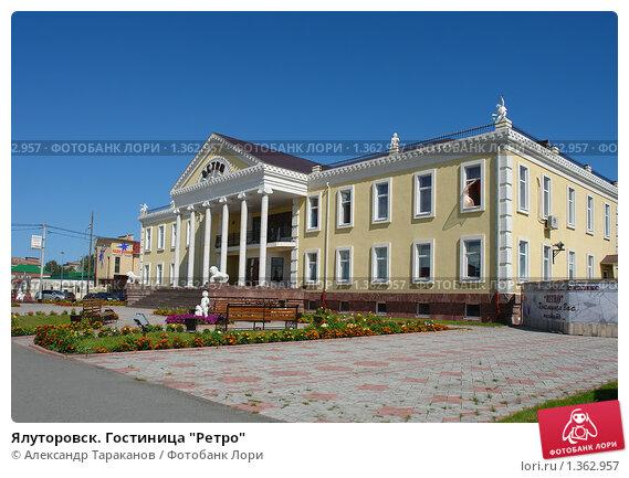 гостиницы ялуторовска сибирь