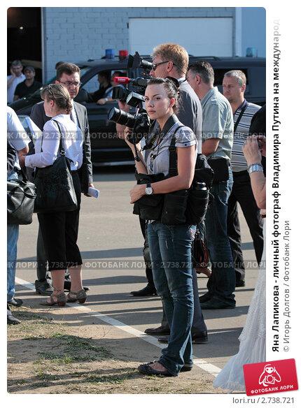 Фотомодель стала личным фотографом Путина  НОВОСТИ В