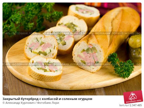 Бутерброды соленым огурцом рецепты фото