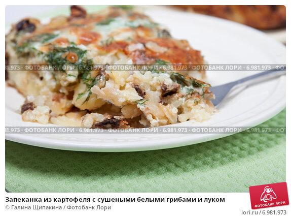Картофель с сушеными грибами рецепт