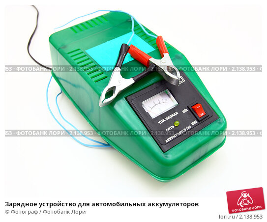 Зарядное устройство для автомобильных аккумуляторов, фото 2138953.