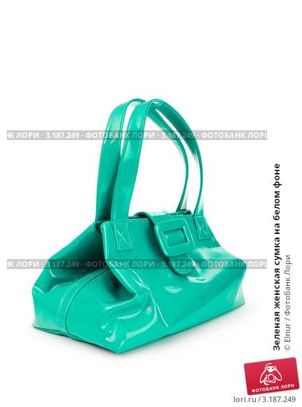 Зеленая женская сумка на белом фоне, фото 3187249, снято 28 июля 2010 г...