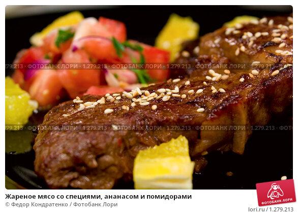 Мясо с свежими ананасами рецепт