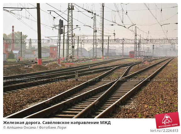 Железная дорога.  Савёловское направление МЖД, фото 2224613, снято 5 августа 2010 г. (c) Алёшина Оксана / Фотобанк...