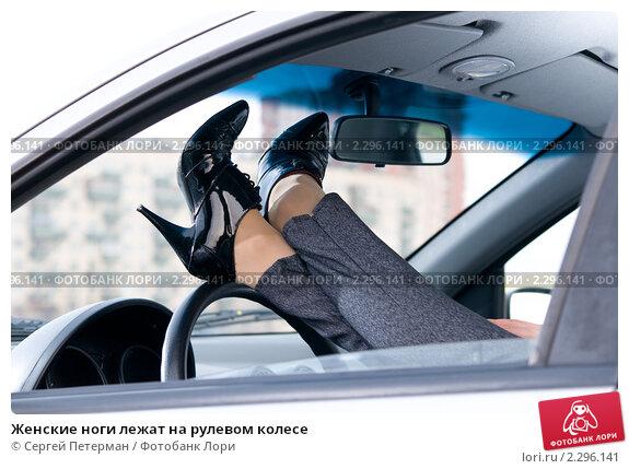 http://prv1.lori-images.net/zhenskie-nogi-lezhat-na-rulevom-kolese-0002296141-preview.jpg