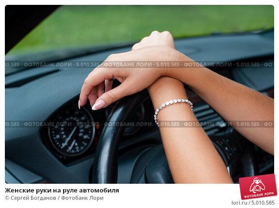 картинки руки девушки в машине