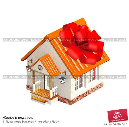 Для частного дома подарок 39