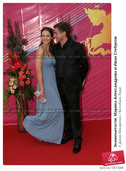Марина Александрова и Иван Стебунов, фото 357049.