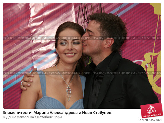 Знаменитости.  Марина Александрова и Иван Стебунов, фото 357065.