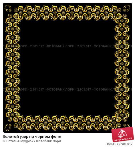 Золотой узор на черном фоне, иллюстрация № 2901017 (c) Наталья Мудрюк / Фотобанк Лори