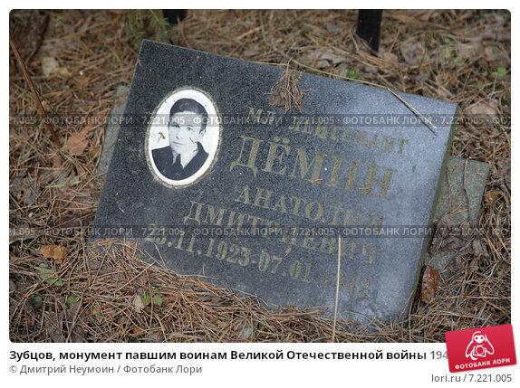 Зубцов, монумент павшим воинам Великой Отечественной войны 1941-1945 г.г. Дёмин Анатолий Дмитриевич погиб под Ржевом в 1942 году