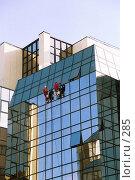 Купить «Рабочие на стеклянном здании», эксклюзивное фото № 285, снято 20 сентября 2018 г. (c) Ирина Терентьева / Фотобанк Лори