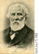 Купить «И.Тургенев (1818-1883)», фото № 1785, снято 23 января 2020 г. (c) Retro / Фотобанк Лори