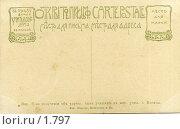 Купить «Открытка. В пользу фонда Учительского дома в Москве», фото № 1797, снято 23 января 2020 г. (c) Retro / Фотобанк Лори