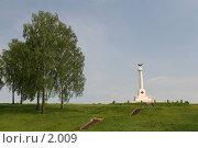 Купить «Бородинское поле, мемориал», эксклюзивное фото № 2009, снято 29 мая 2005 г. (c) Ирина Терентьева / Фотобанк Лори