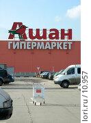 """Купить «""""Ашан""""», фото № 10957, снято 11 октября 2006 г. (c) Юлия Перова / Фотобанк Лори"""