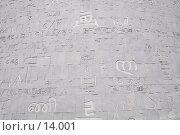 Купить «Древние символы на стене Александрийской библиотеки», фото № 14001, снято 13 октября 2006 г. (c) Охотникова Екатерина *Фототуристы* / Фотобанк Лори