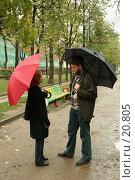 Купить «Разговор мужчины и женщины под зонтами», фото № 20805, снято 22 октября 2006 г. (c) Захаров Владимир / Фотобанк Лори