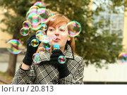Купить «Девушка, запускающая мыльные пузыри», фото № 20813, снято 22 октября 2006 г. (c) Захаров Владимир / Фотобанк Лори