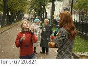 Купить «Фабрика мыльных пузырей. Дуэт», фото № 20821, снято 22 октября 2006 г. (c) Захаров Владимир / Фотобанк Лори