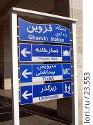 Купить «Указатели на железнодорожной станции Казвин, Иран», фото № 23553, снято 22 ноября 2006 г. (c) Валерий Шанин / Фотобанк Лори