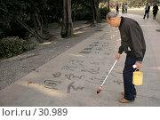 Купить «Каллиграфия», фото № 30989, снято 4 января 2007 г. (c) Соловьев Владимир Александрович / Фотобанк Лори