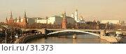 Купить «Вид на Кремль и Большой Каменный мост со стороны храма Христа Спасителя», фото № 31373, снято 5 декабря 2019 г. (c) Крупнов Денис / Фотобанк Лори