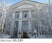 Купить «Областной суд Мурманской области», фото № 40249, снято 20 февраля 2007 г. (c) Игорь Осадчий / Фотобанк Лори