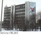 Купить «Мурманск городской узел электросвязи», фото № 40261, снято 7 апреля 2007 г. (c) Игорь Осадчий / Фотобанк Лори