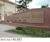 Купить «Новороссийск город-труженик», фото № 40881, снято 29 мая 2004 г. (c) Александр Демшин / Фотобанк Лори