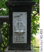 Купить «Таганрог: тумба», фото № 43493, снято 2 ноября 2003 г. (c) Тихонов Алексей Владимирович / Фотобанк Лори