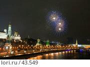 Купить «Новогодний салют 2007 год», фото № 43549, снято 1 января 2007 г. (c) Донцов Евгений Викторович / Фотобанк Лори