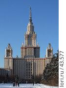 Купить «Московский Государственный Университет», фото № 43577, снято 12 февраля 2007 г. (c) Донцов Евгений Викторович / Фотобанк Лори