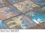 Купить «Детские рисунки на тротуарной плитке», фото № 44097, снято 13 мая 2007 г. (c) Юрий Синицын / Фотобанк Лори