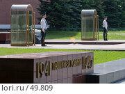 Купить «Пост № 1», фото № 49809, снято 30 мая 2007 г. (c) Юрий Синицын / Фотобанк Лори