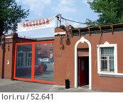 Винзавод. Вход (2007 год). Стоковое фото, фотограф Тим Казаков / Фотобанк Лори