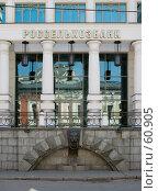 Купить «Россельхозбанк», фото № 60905, снято 26 мая 2007 г. (c) urchin / Фотобанк Лори