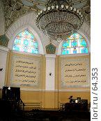 """Купить «Внутреннее убранство мечети """"Караван-сарай"""" г. Оренбург.», фото № 64353, снято 4 июля 2007 г. (c) Кучкаев Марат / Фотобанк Лори"""