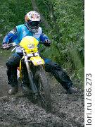 Купить «Мотоциклист эндуро преодолевающий  грязь», фото № 66273, снято 23 июля 2019 г. (c) Талдыкин Юрий / Фотобанк Лори