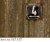 Купить «Старый знак с номером дома на деревянной стене», фото № 67137, снято 15 июня 2004 г. (c) Harry / Фотобанк Лори