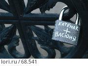 """Висячий замок с надписью """"Катёнак + Васюня"""" на ограде моста. Стоковое фото, фотограф Сайганов Александр / Фотобанк Лори"""