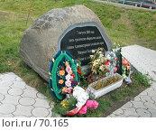 Купить «Камень памяти на месте гибели Михаила Евдокимова», фото № 70165, снято 22 июля 2007 г. (c) Жуковина Наталья Дмитриевна / Фотобанк Лори