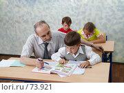 Купить «Начальная школа. Учитель и ученики», фото № 73921, снято 19 августа 2007 г. (c) Doc... / Фотобанк Лори