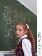 Купить «Школьница написала таблицу умножения на доске», фото № 76293, снято 19 августа 2007 г. (c) Doc... / Фотобанк Лори