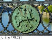Купить «Барельеф с гербом города Москвы на решетке моста», фото № 78721, снято 15 октября 2018 г. (c) Михаил Михин / Фотобанк Лори