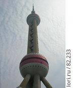 Купить «Телевизионная башня Шанхая. Китай», фото № 82233, снято 8 сентября 2007 г. (c) Екатерина Овсянникова / Фотобанк Лори