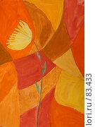 Купить «Детский рисунок. Цветок.», иллюстрация № 83433 (c) Таня Тараканова / Фотобанк Лори