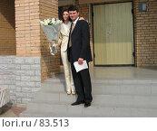 Купить «Поженились!», фото № 83513, снято 29 сентября 2006 г. (c) Кукуруза Михаил Петрович / Фотобанк Лори
