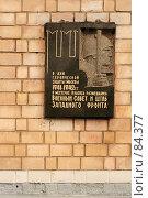 Купить «В дни героической защиты Москвы», фото № 84377, снято 16 сентября 2007 г. (c) Игорь Веснинов / Фотобанк Лори