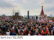 Купить «Скопление людей в городе Саранске перед праздничным парадом. 9 мая 2007», фото № 92605, снято 25 июня 2018 г. (c) Минаев С.Г. / Фотобанк Лори